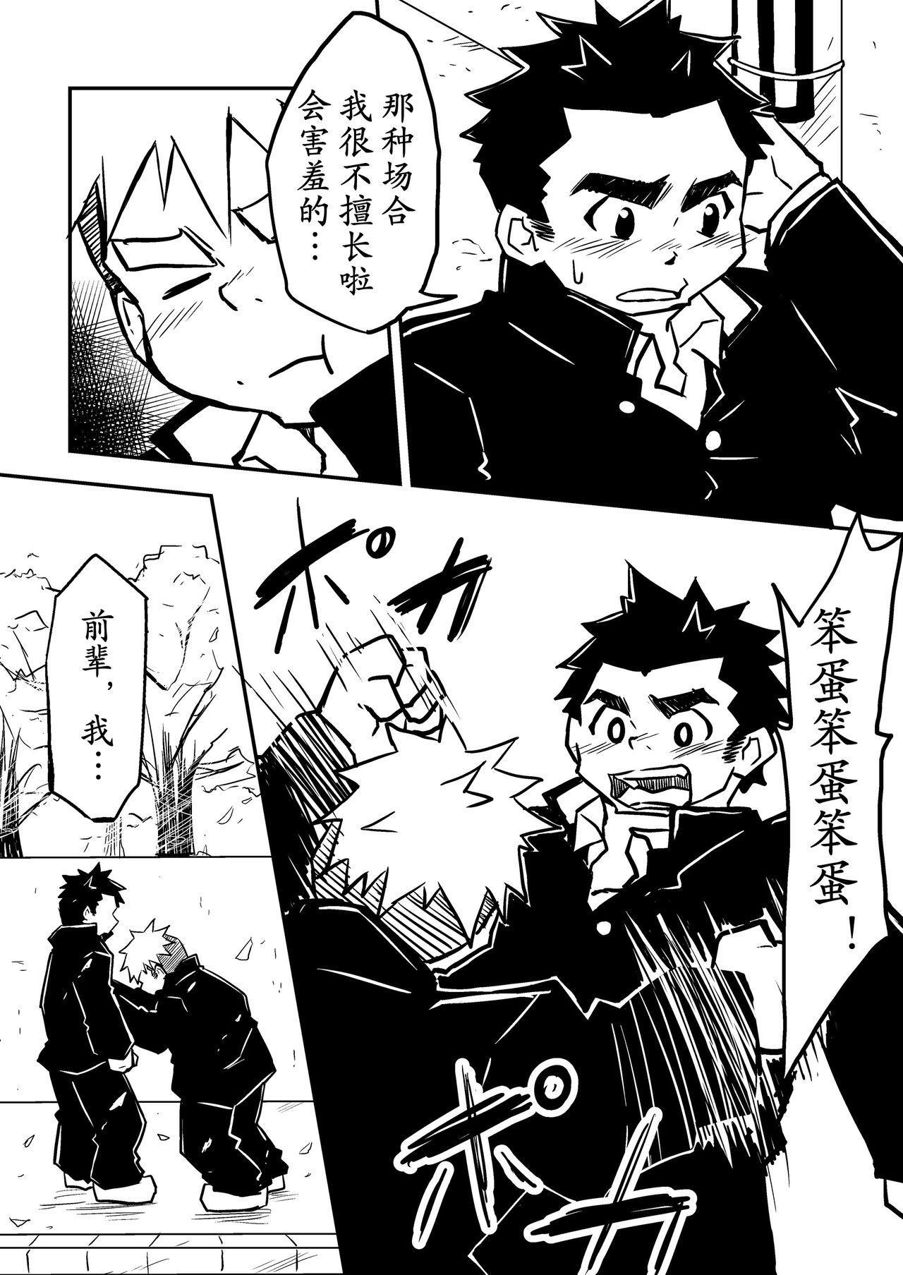 Datte Senpai ga Sukidakara! 5