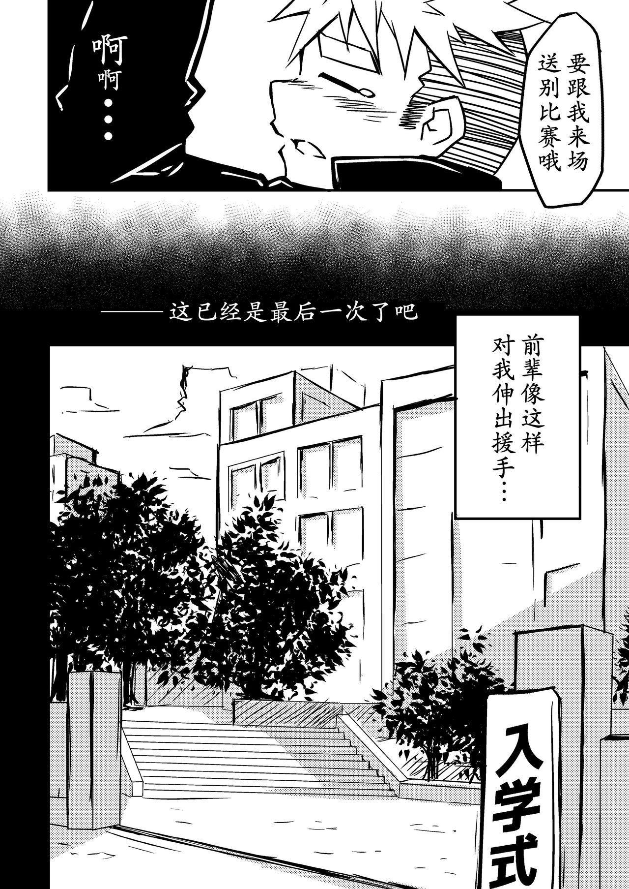Datte Senpai ga Sukidakara! 7