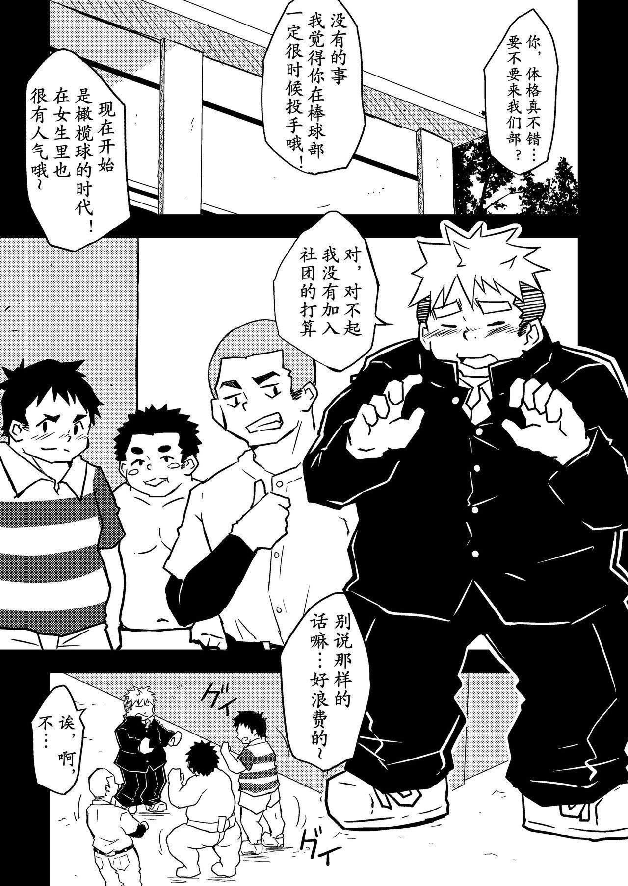 Datte Senpai ga Sukidakara! 8