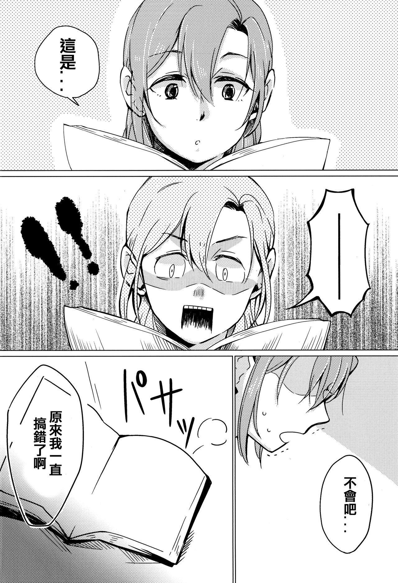 Sawatte   Please Touch Me 3