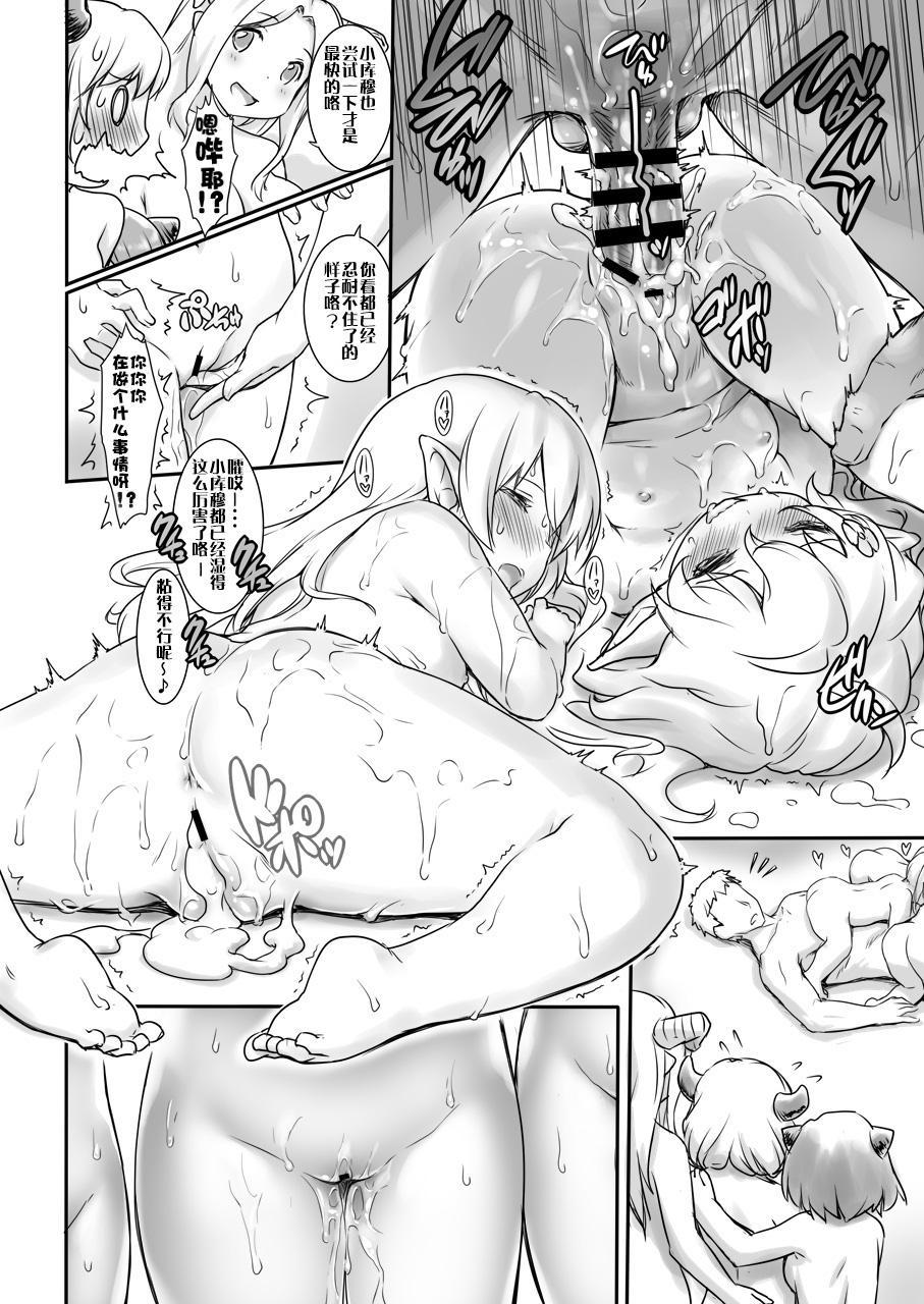 Rei no Shima ni Draph ga Futtekita. 22