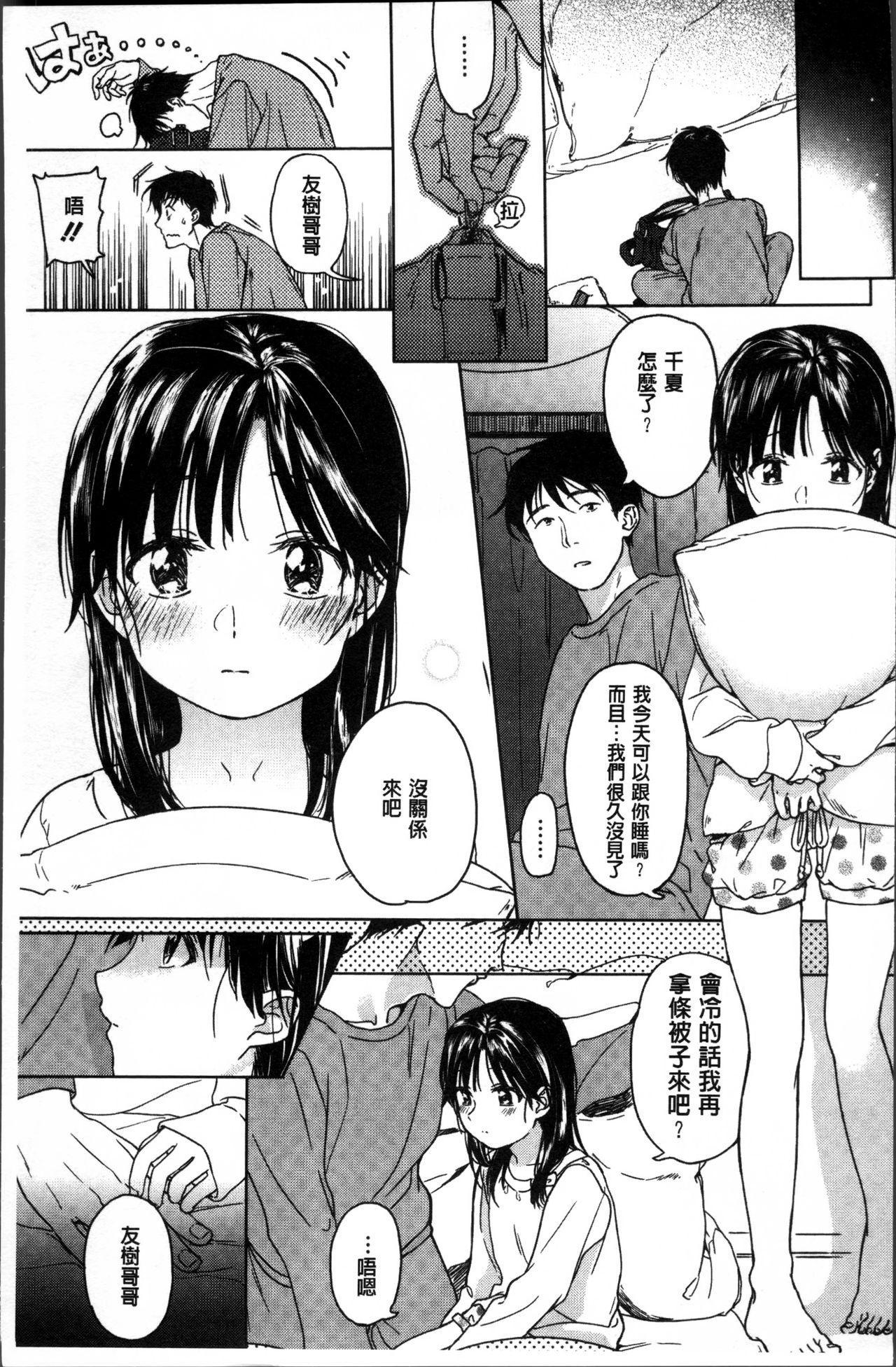 Kanojo no Setsuna 9