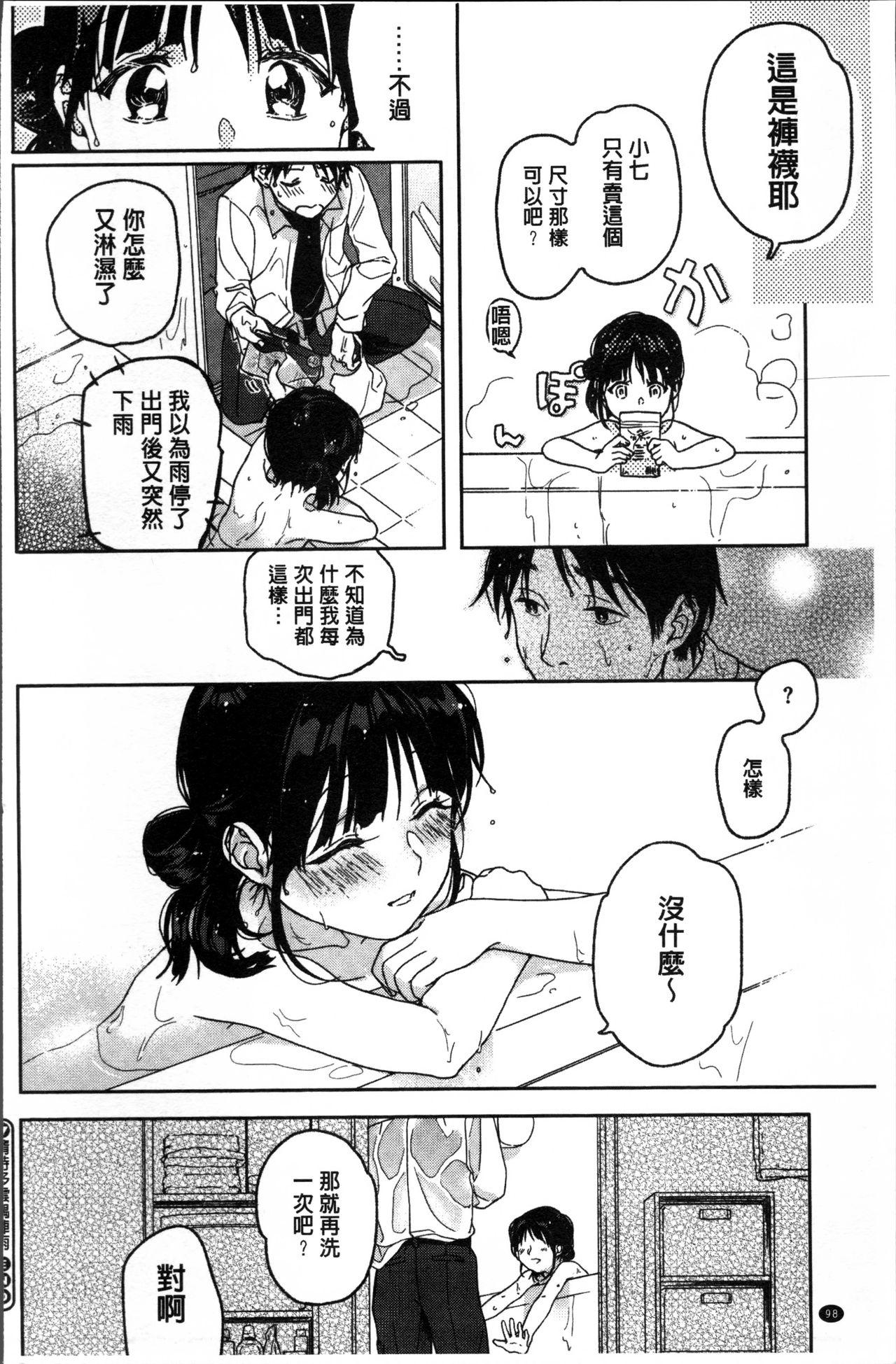 Kanojo no Setsuna 99