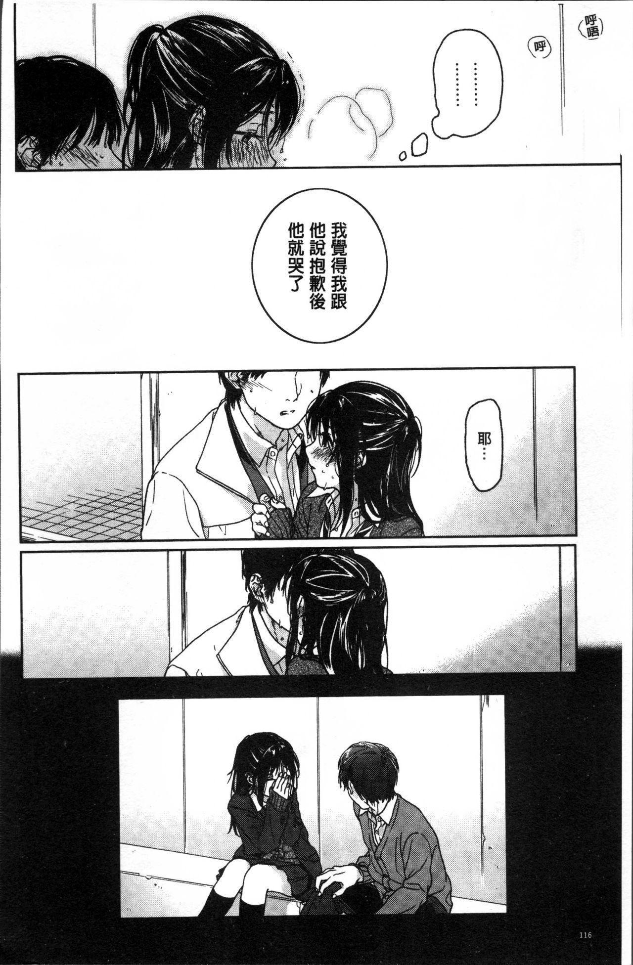 Kanojo no Setsuna 117