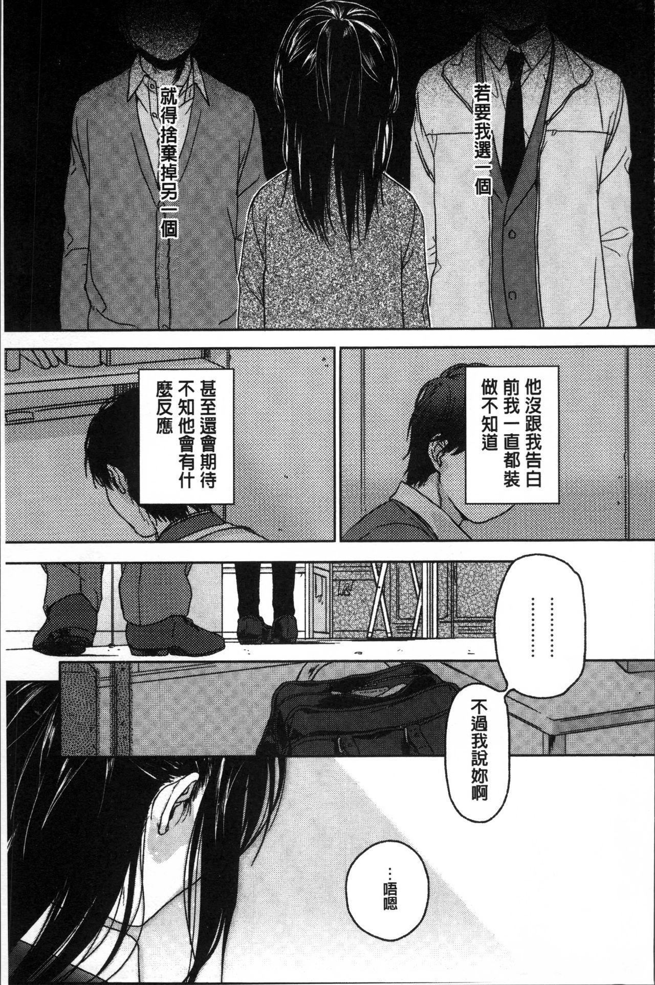 Kanojo no Setsuna 124