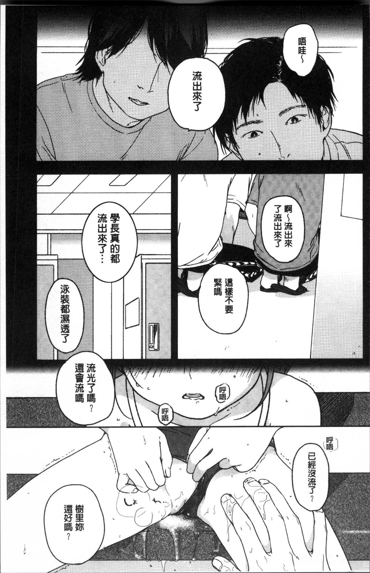 Kanojo no Setsuna 126