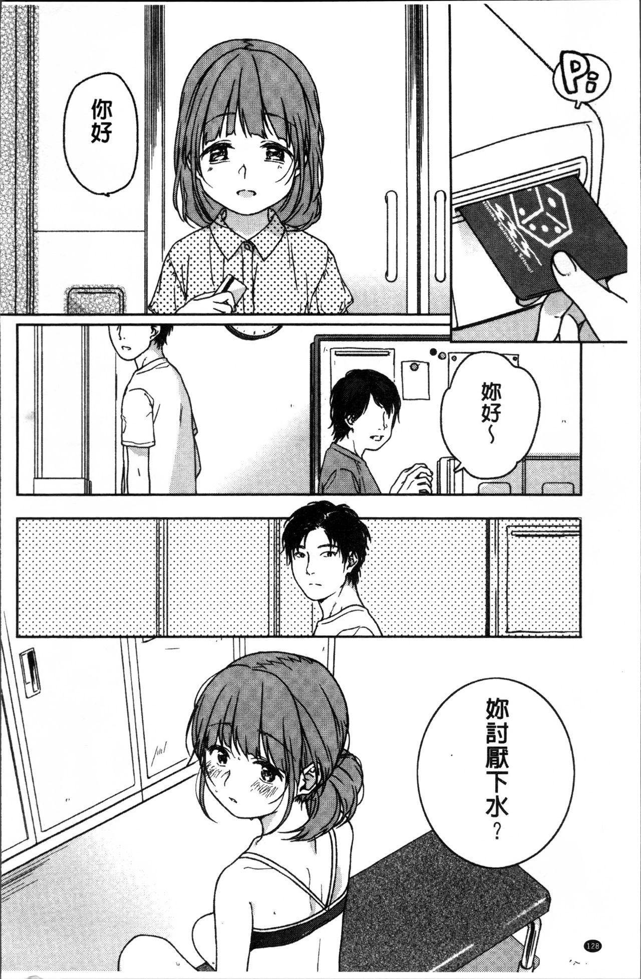 Kanojo no Setsuna 129
