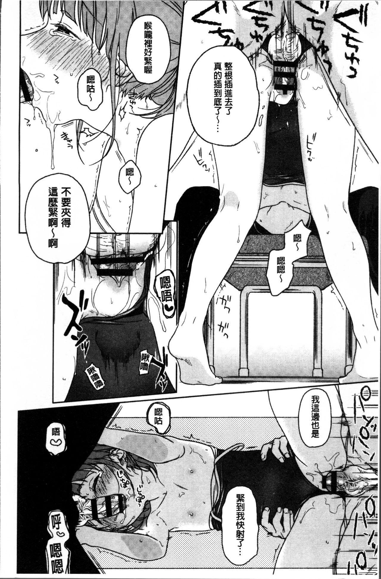 Kanojo no Setsuna 141