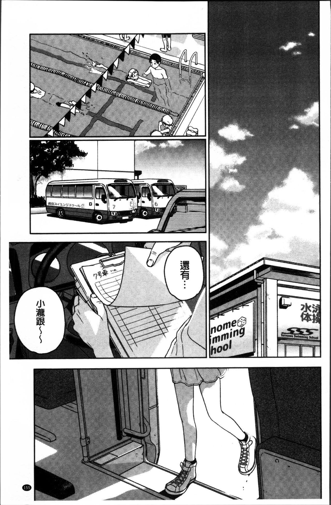 Kanojo no Setsuna 156