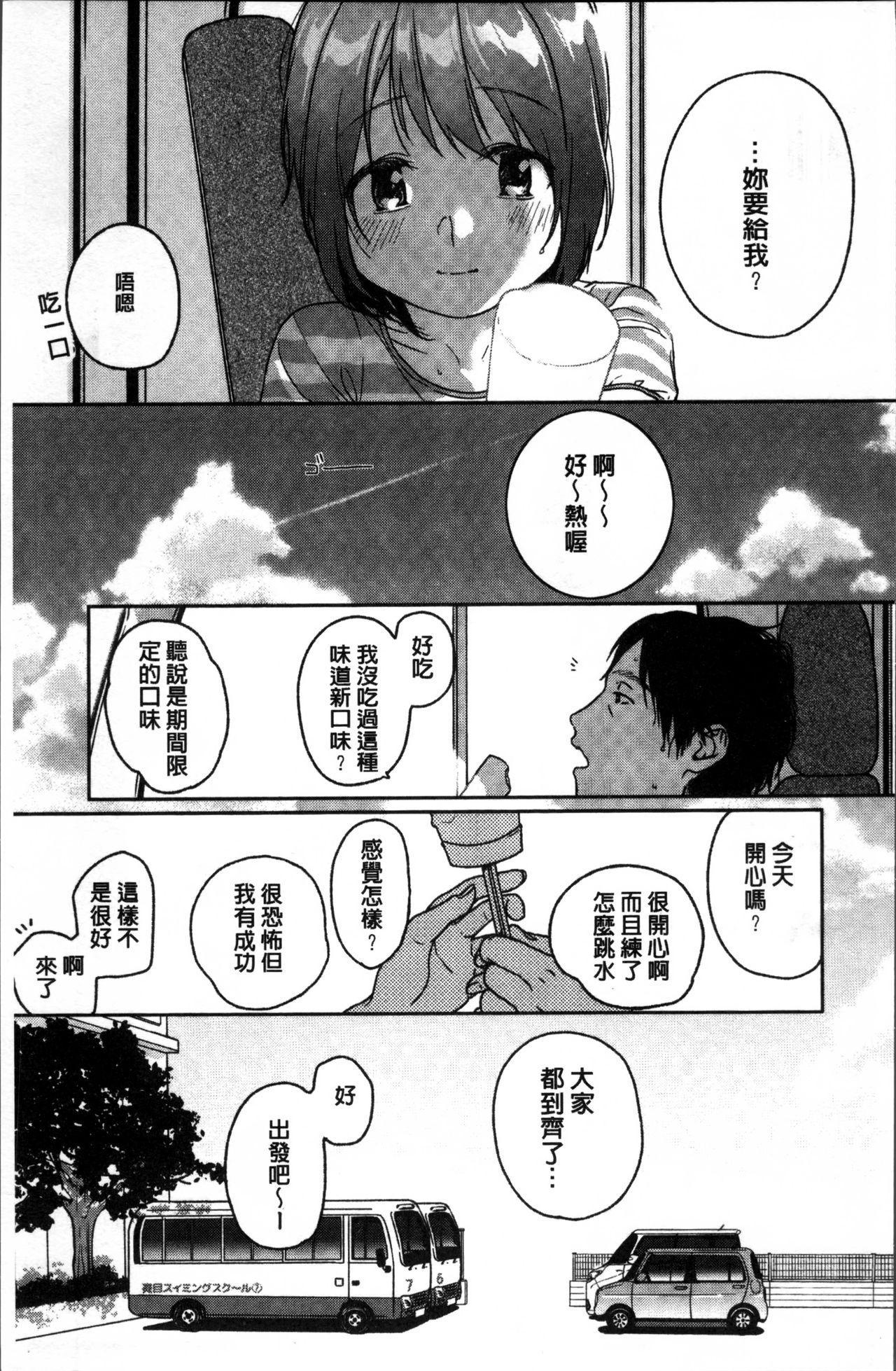 Kanojo no Setsuna 158