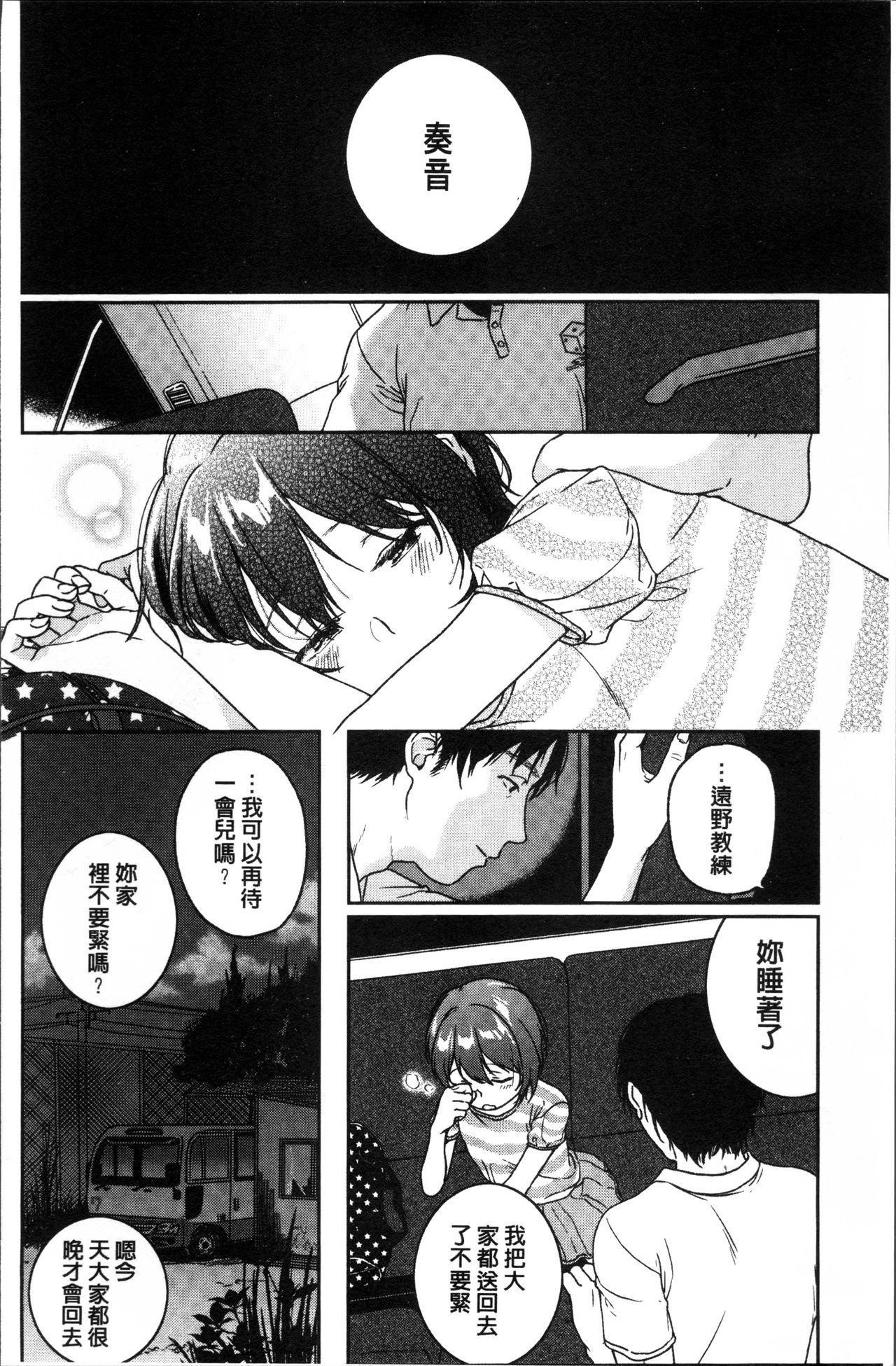 Kanojo no Setsuna 159
