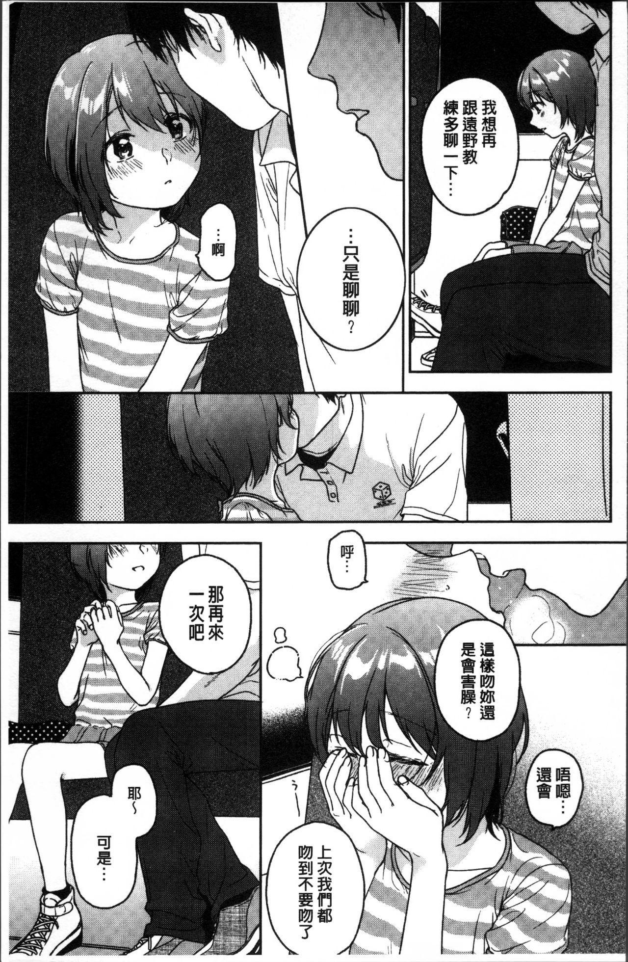 Kanojo no Setsuna 160