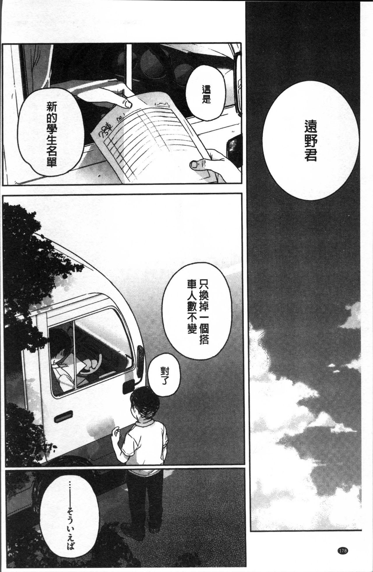 Kanojo no Setsuna 179