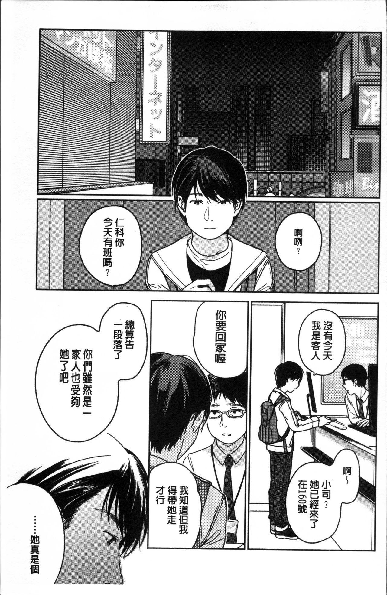 Kanojo no Setsuna 182