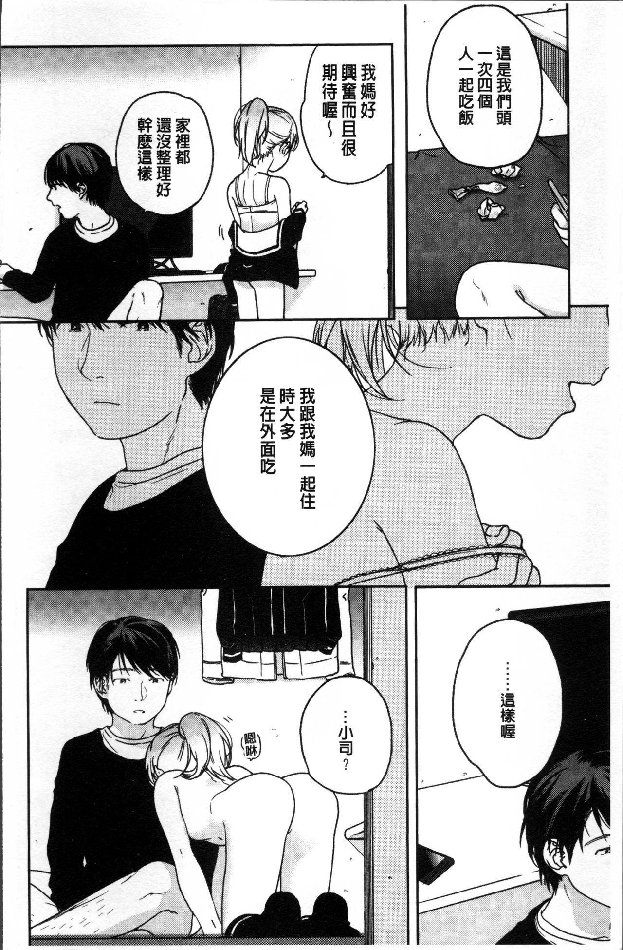 Kanojo no Setsuna 197