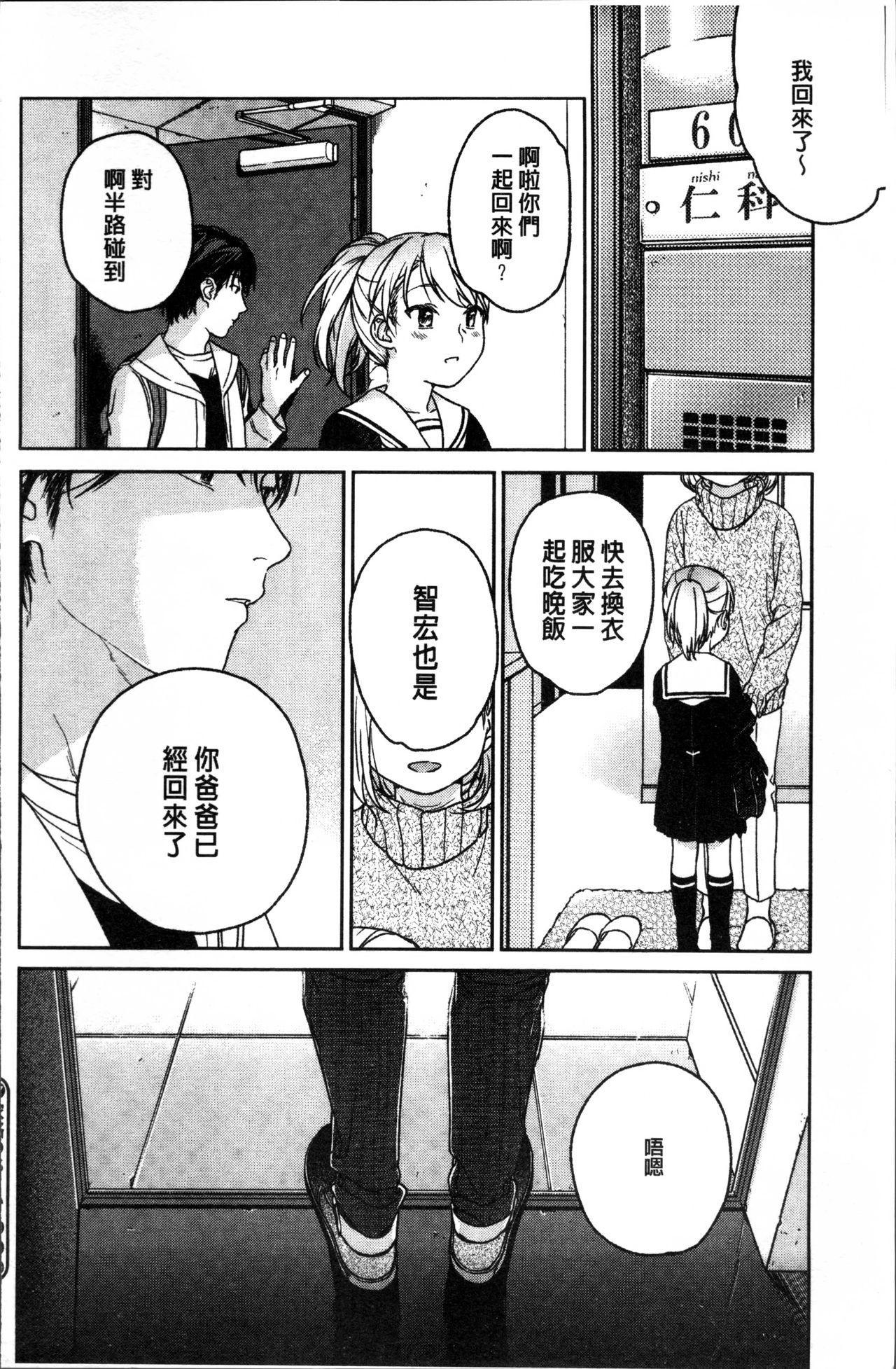 Kanojo no Setsuna 207