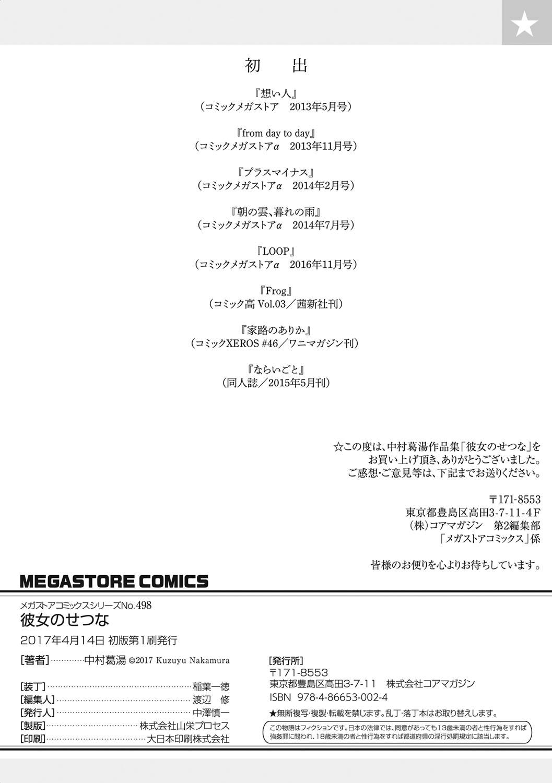 Kanojo no Setsuna 211