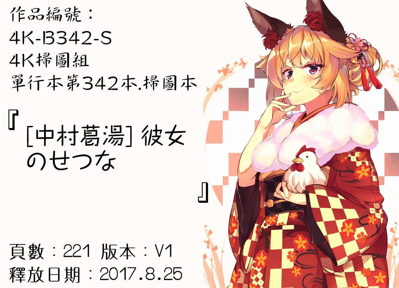 Kanojo no Setsuna 212