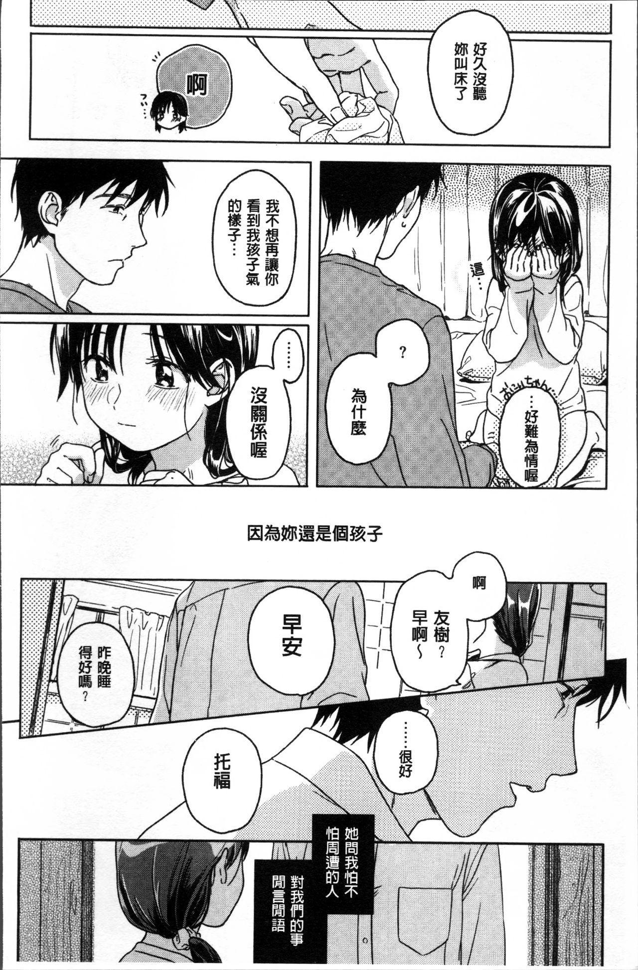Kanojo no Setsuna 28