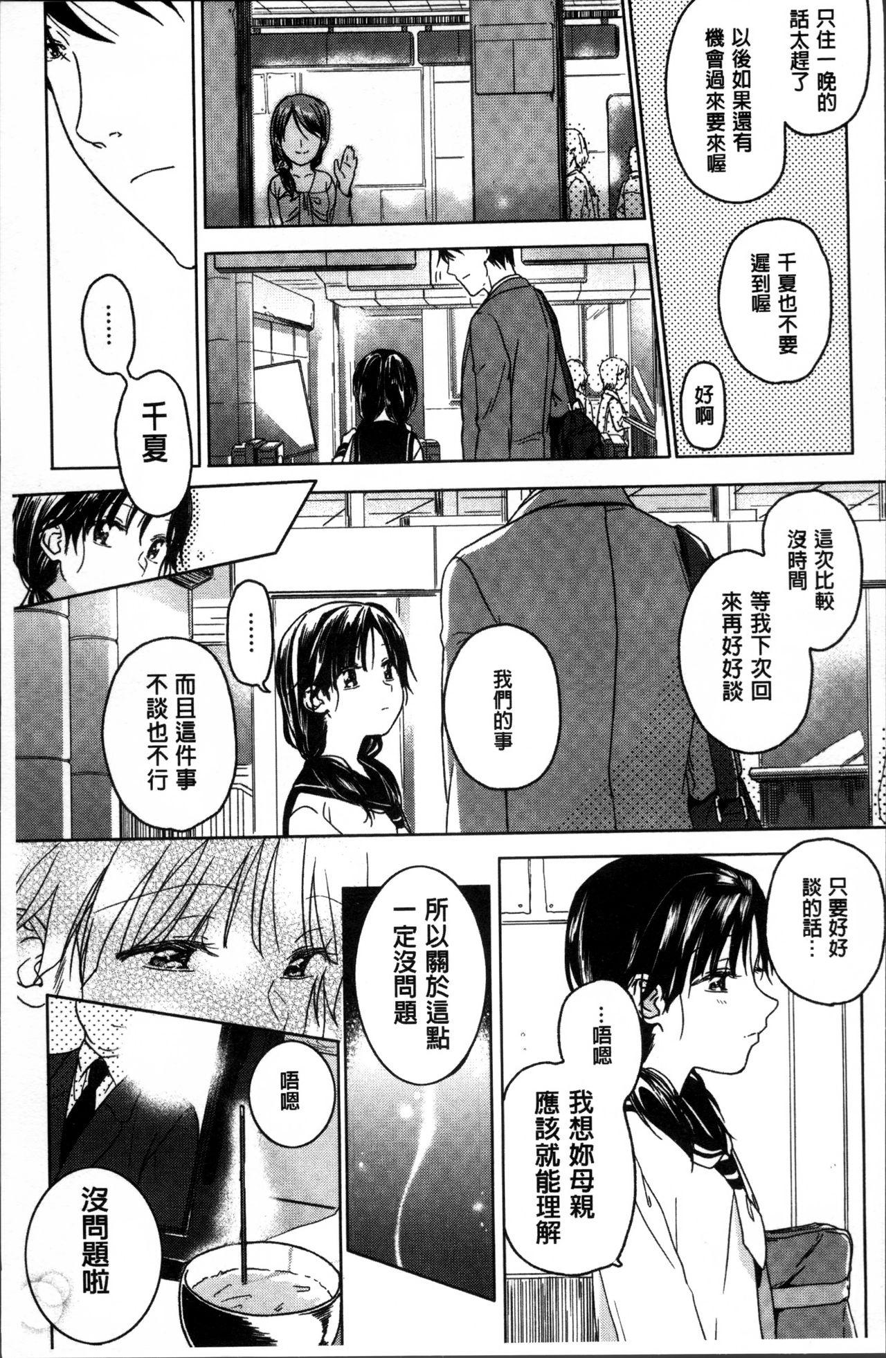 Kanojo no Setsuna 29