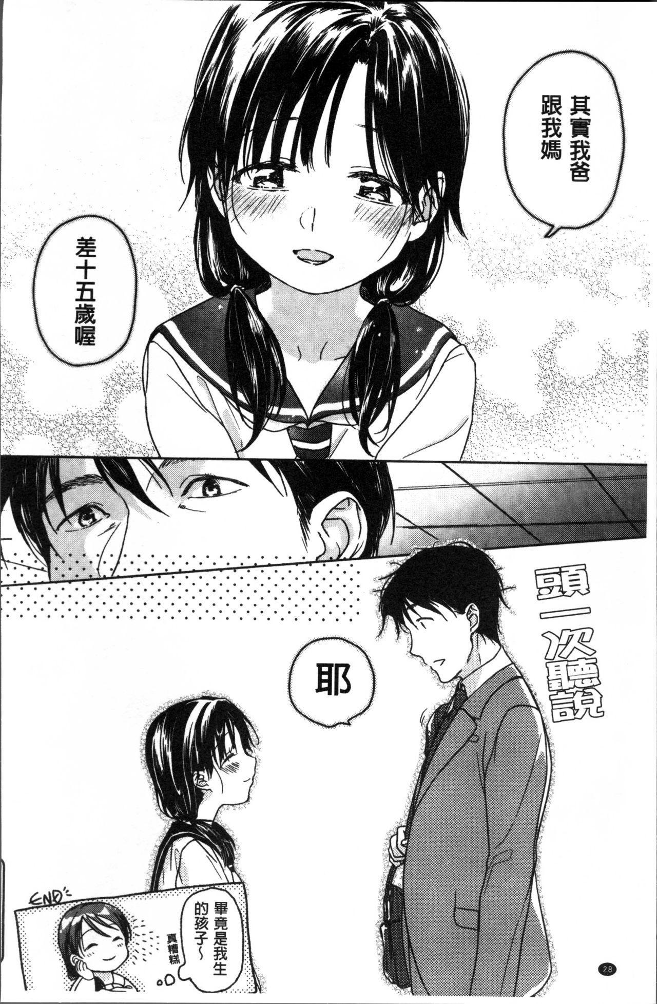 Kanojo no Setsuna 30