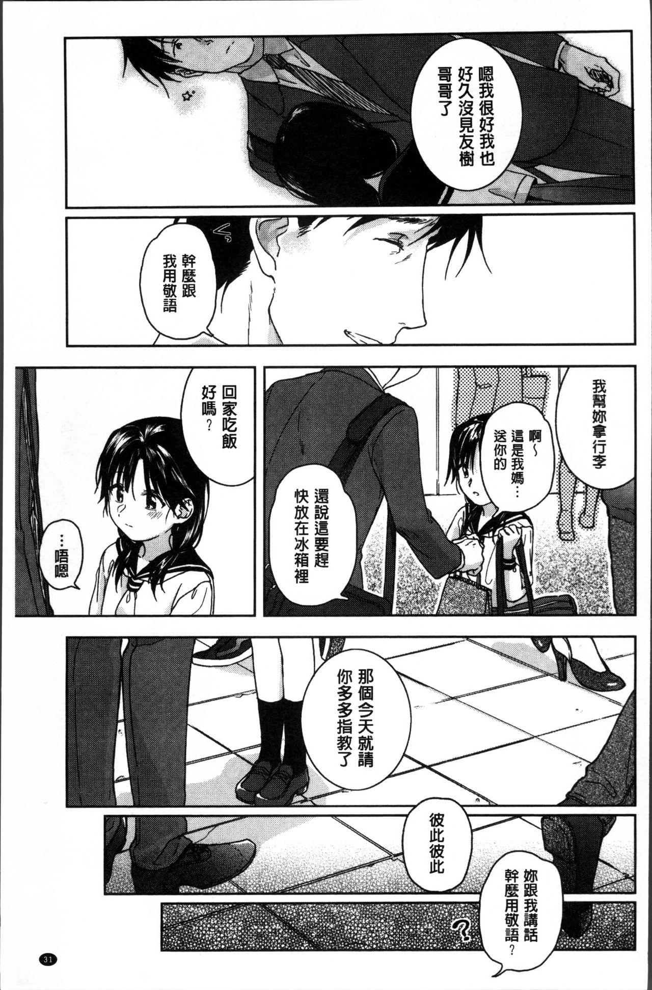 Kanojo no Setsuna 33