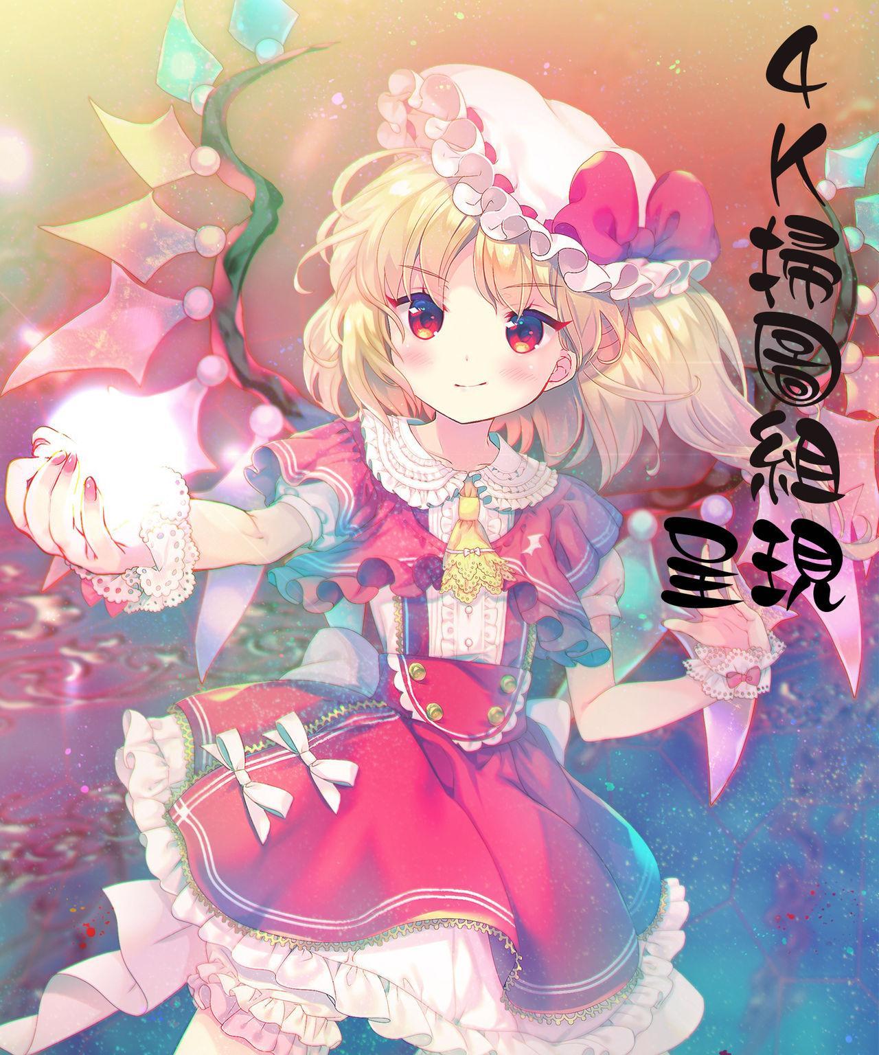 Kanojo no Setsuna 3
