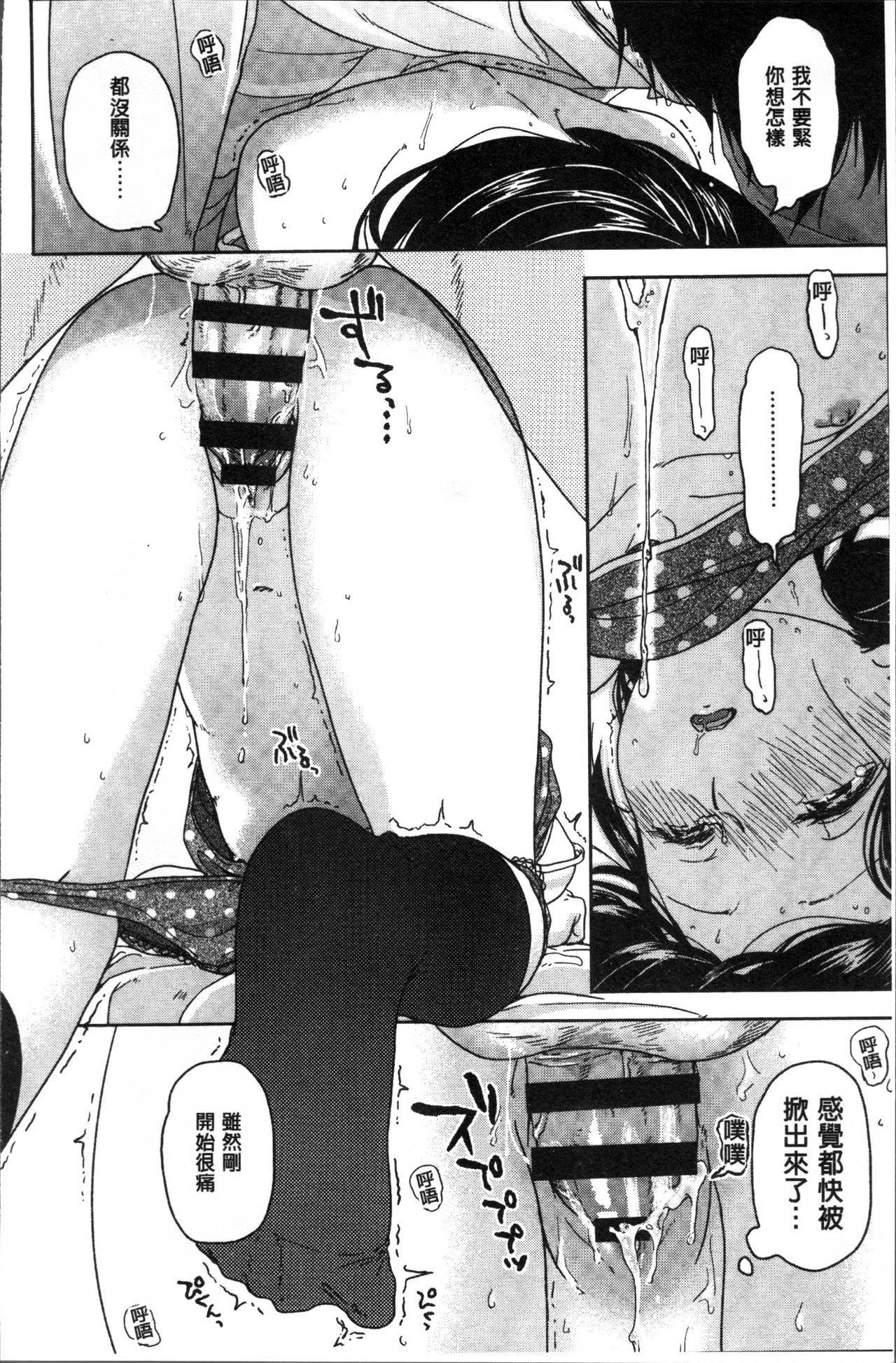 Kanojo no Setsuna 42