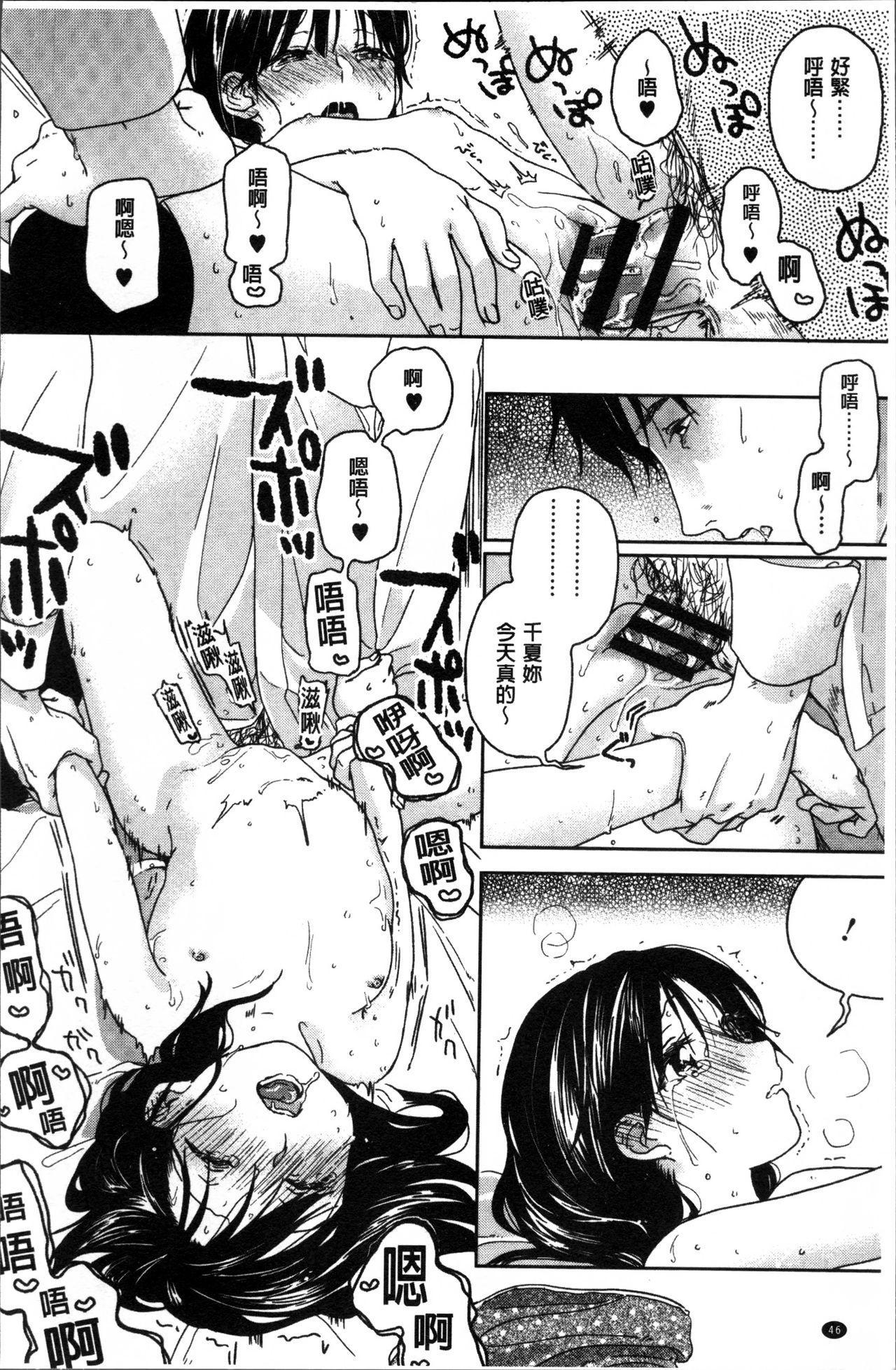 Kanojo no Setsuna 48