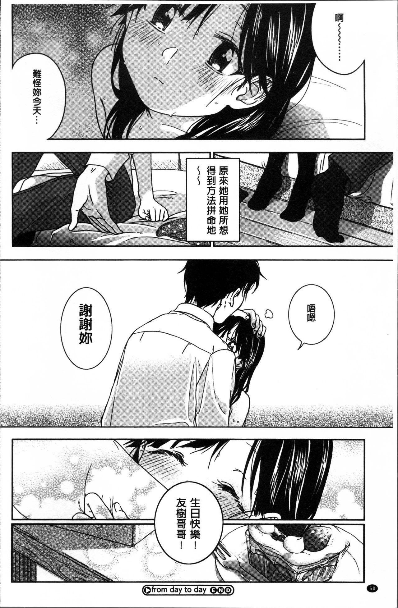 Kanojo no Setsuna 52