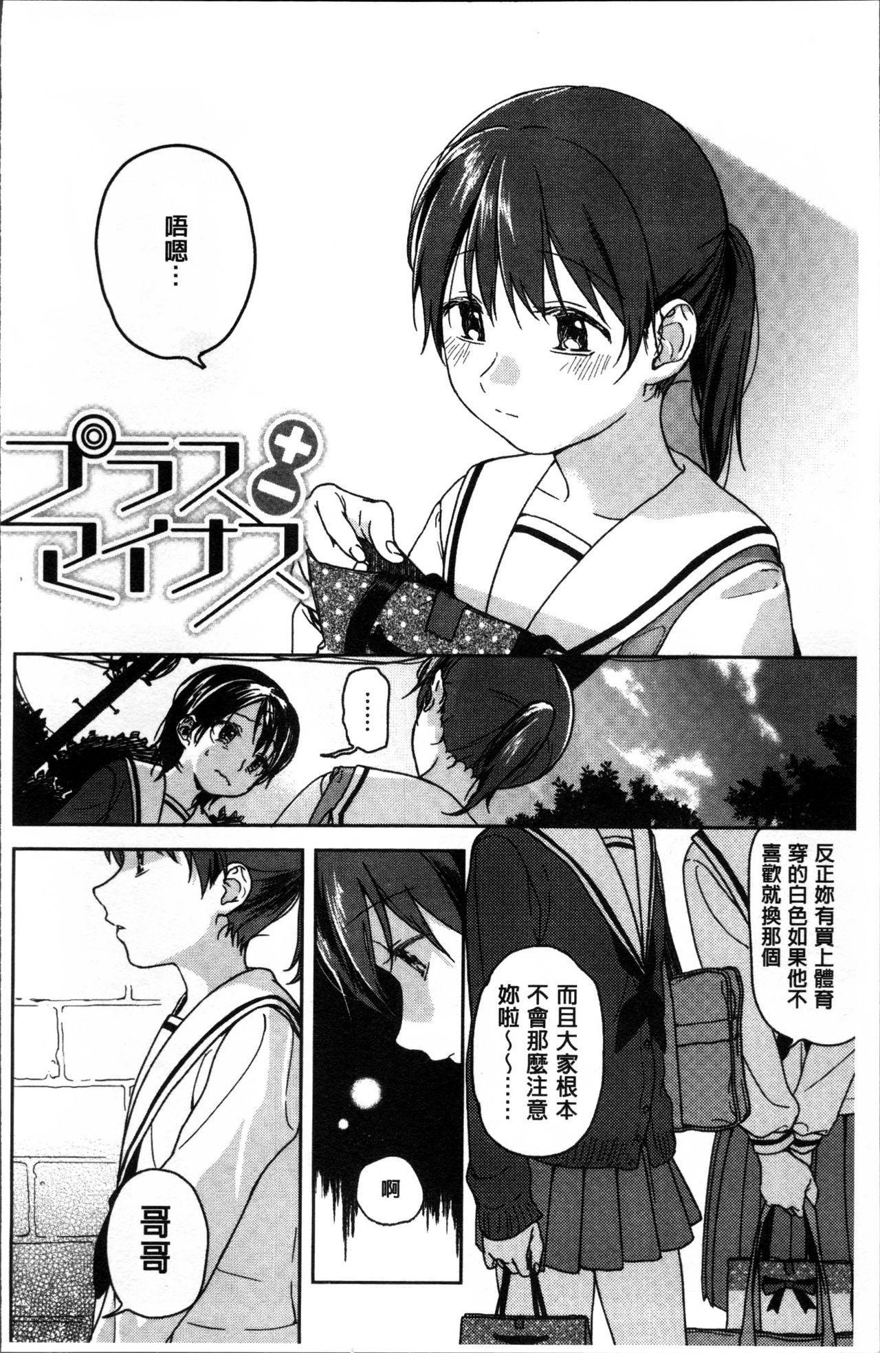 Kanojo no Setsuna 56