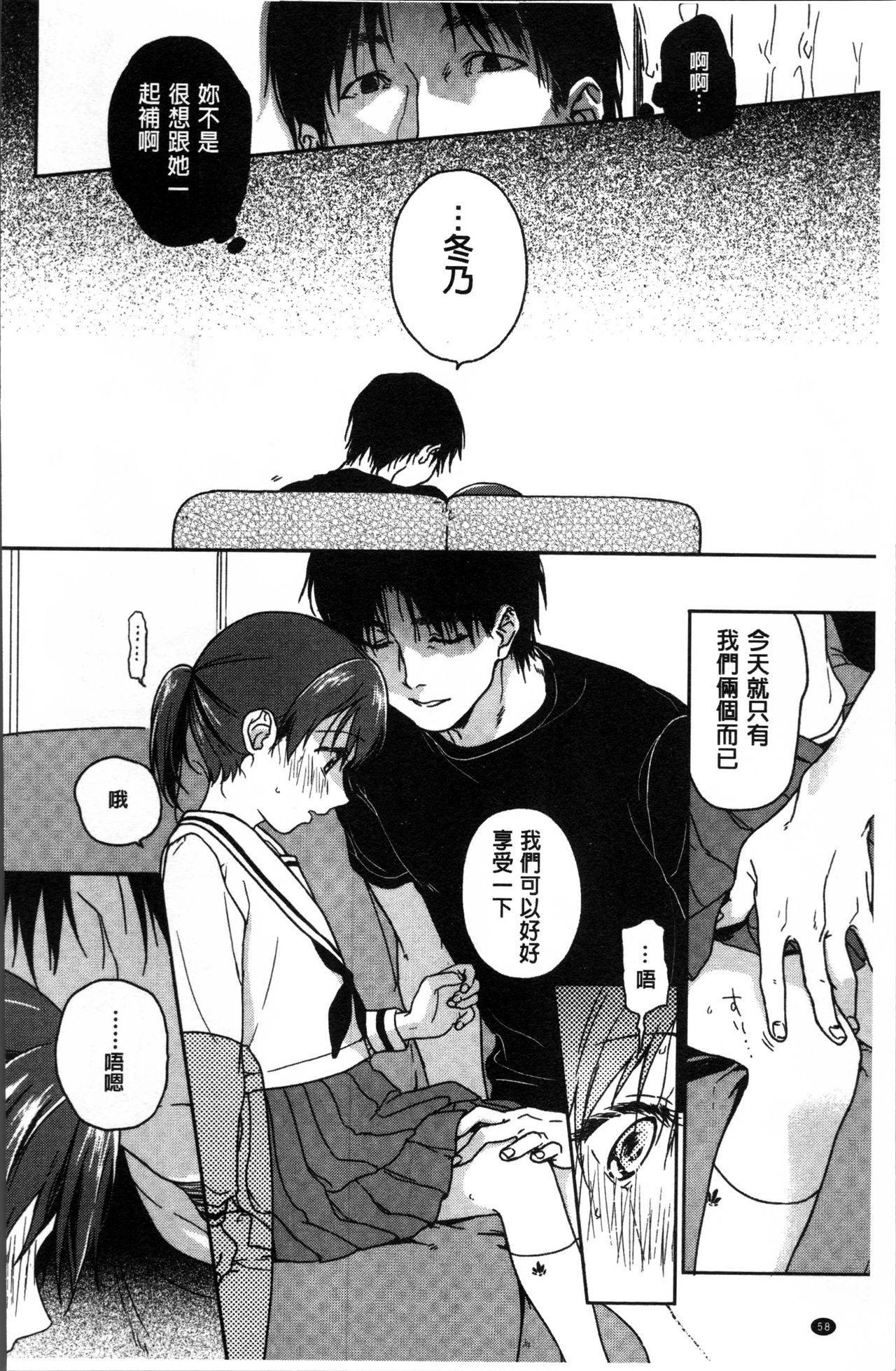 Kanojo no Setsuna 60