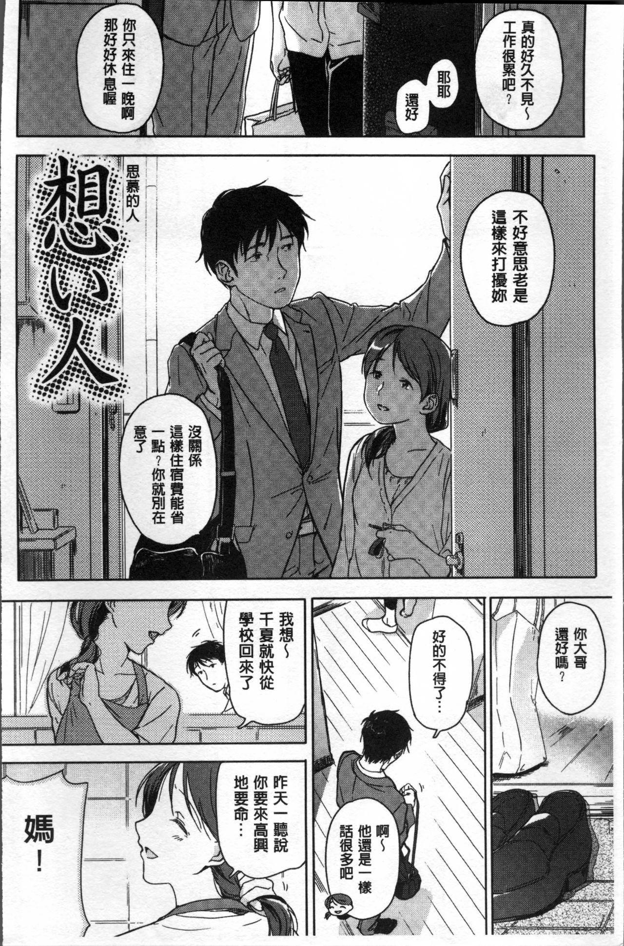 Kanojo no Setsuna 6