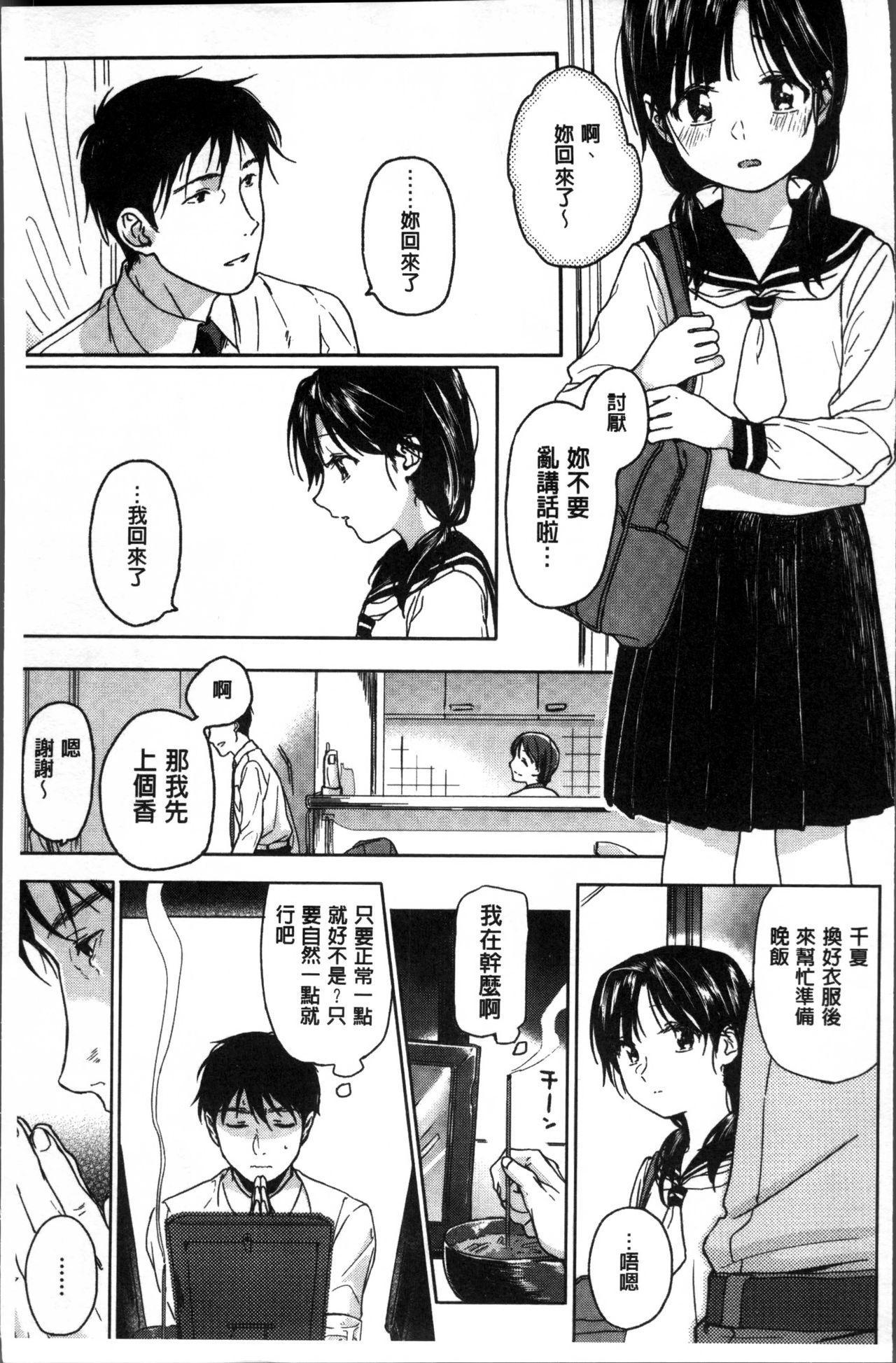 Kanojo no Setsuna 7