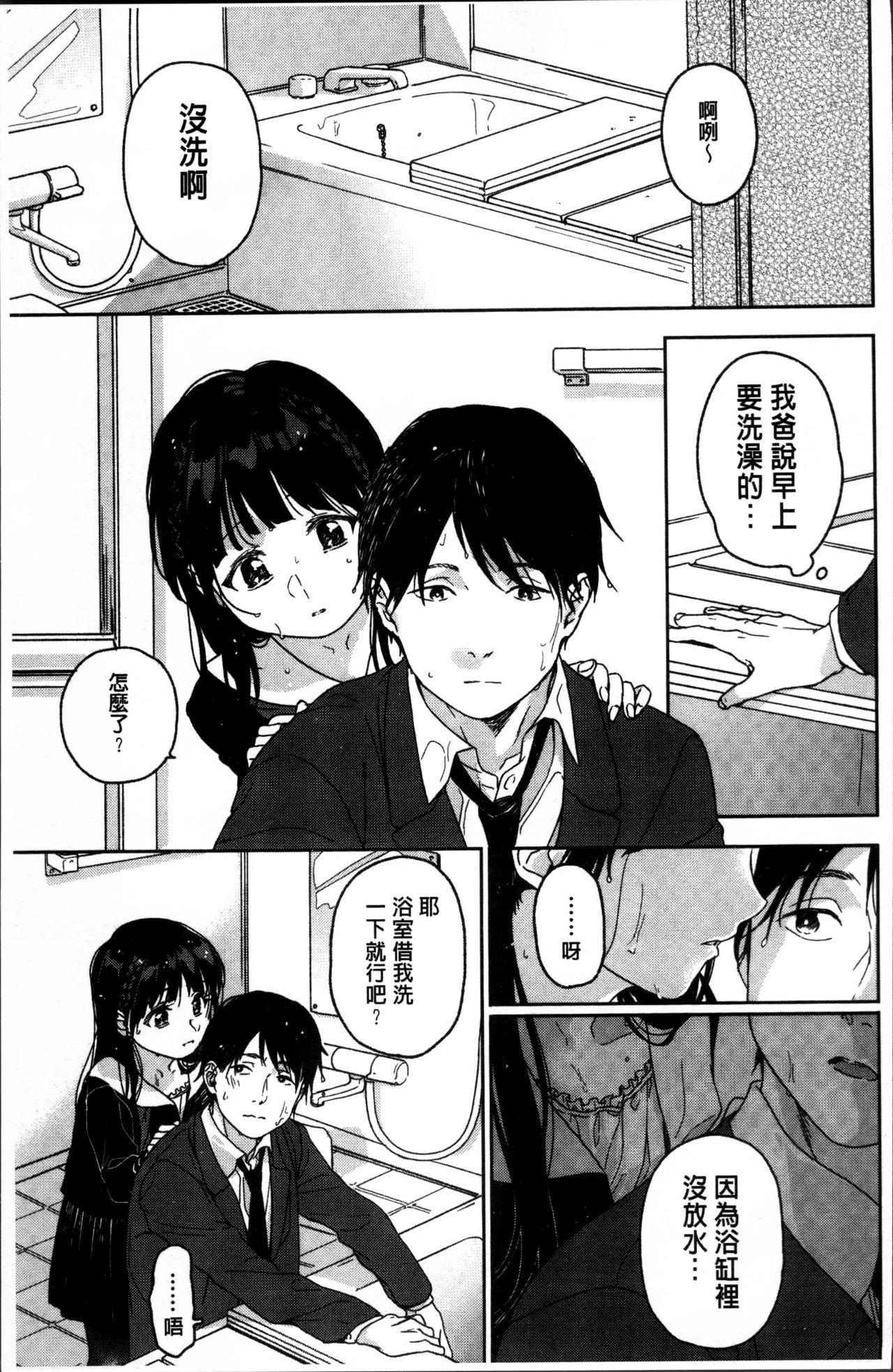Kanojo no Setsuna 80