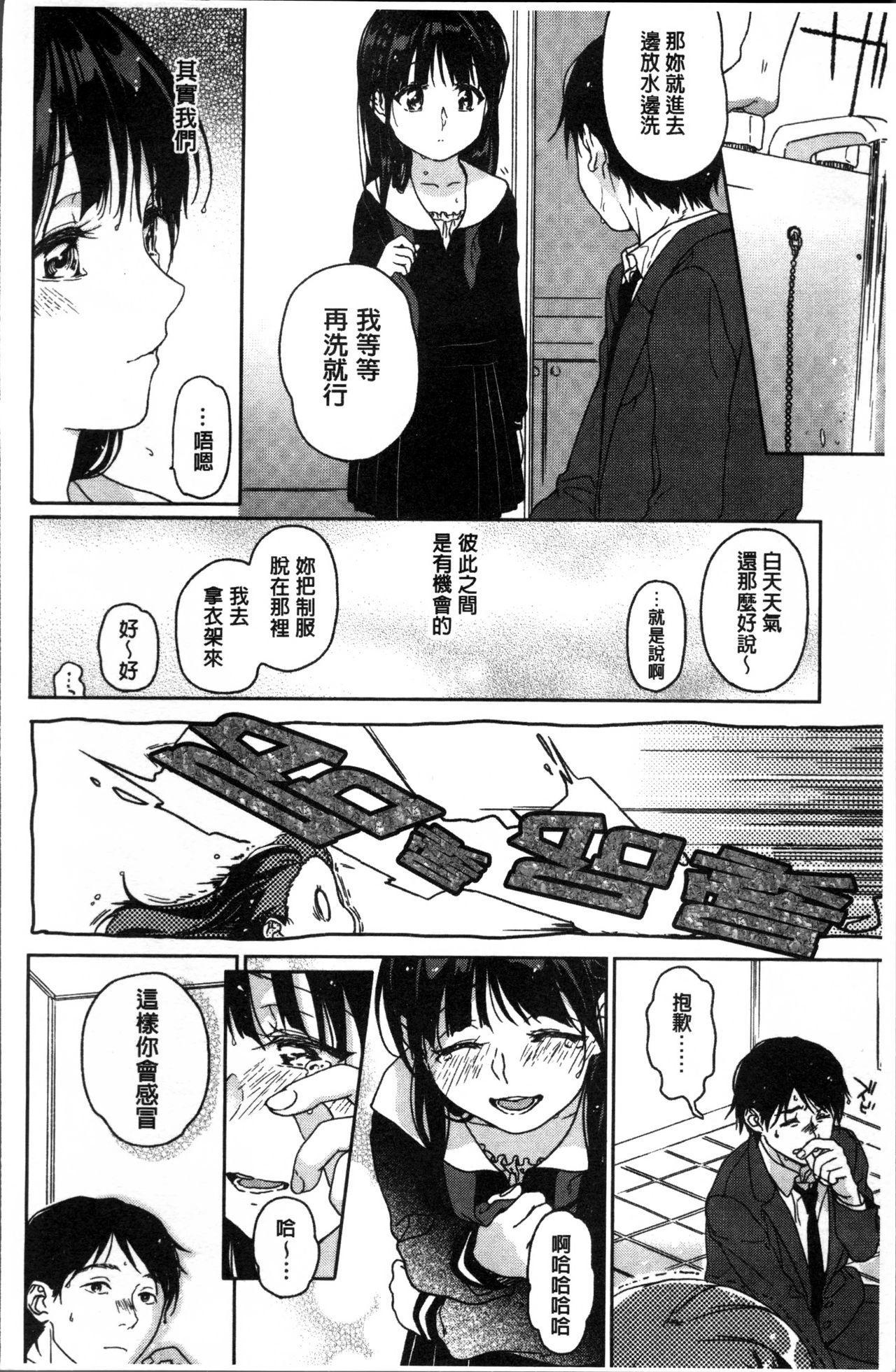 Kanojo no Setsuna 81