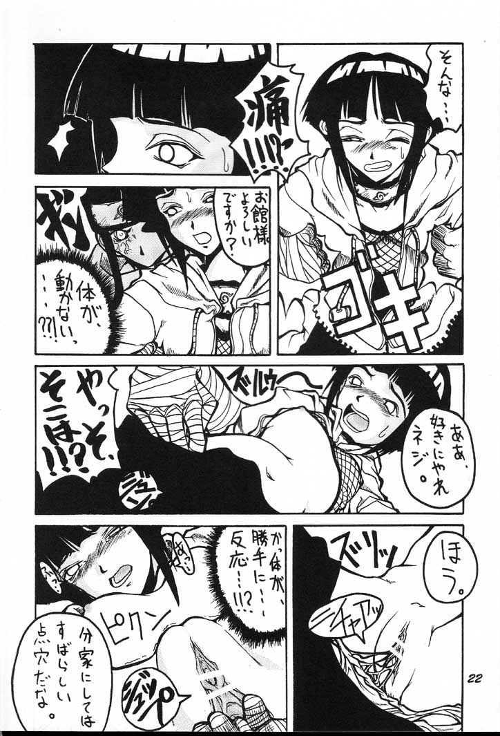 Guru Guru Inhoujou 20