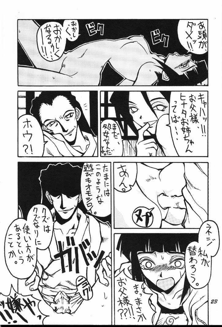 Guru Guru Inhoujou 21