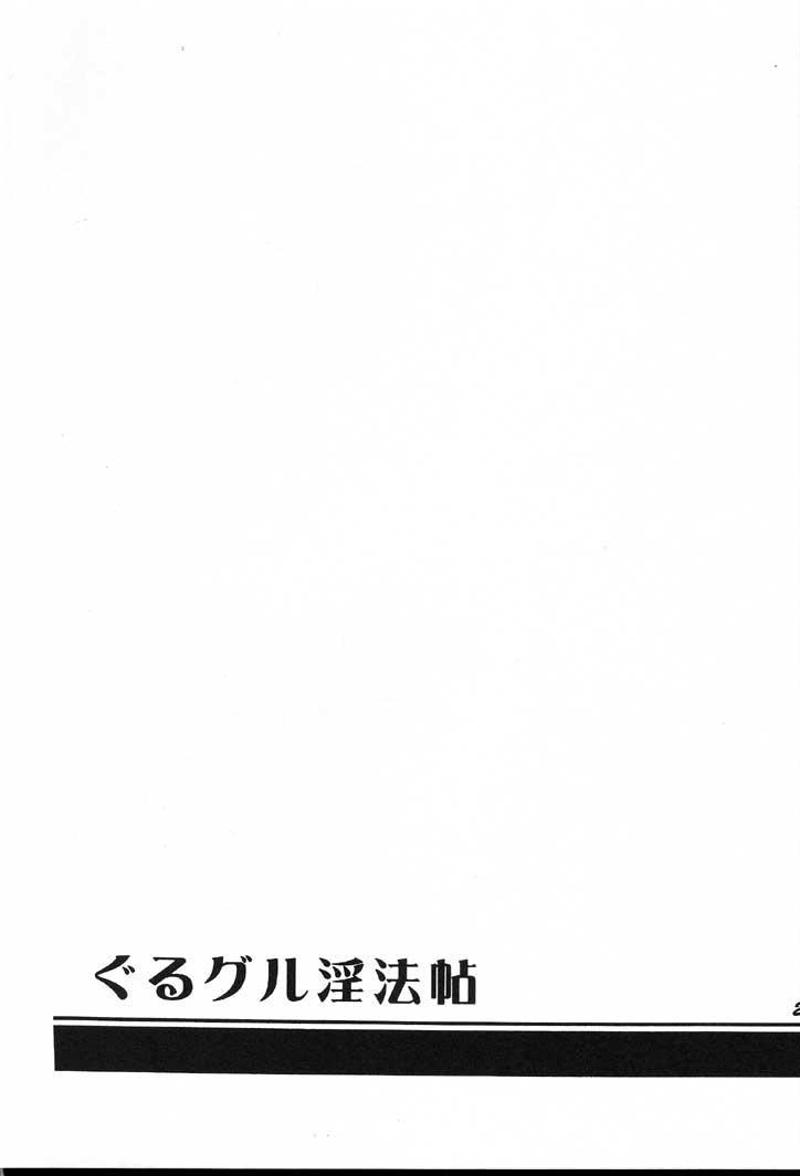 Guru Guru Inhoujou 23