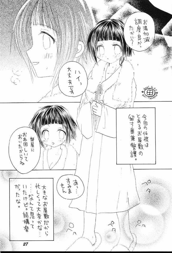 Guru Guru Inhoujou 25
