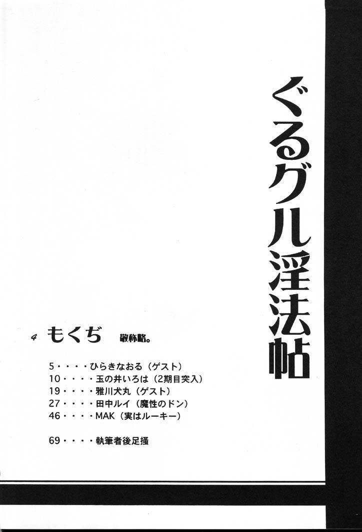 Guru Guru Inhoujou 2