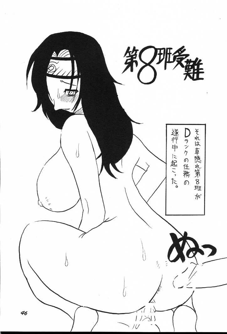 Guru Guru Inhoujou 44
