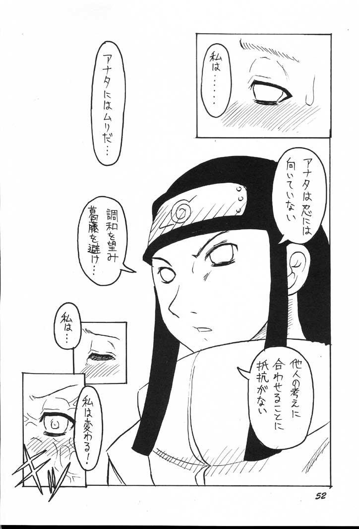 Guru Guru Inhoujou 50