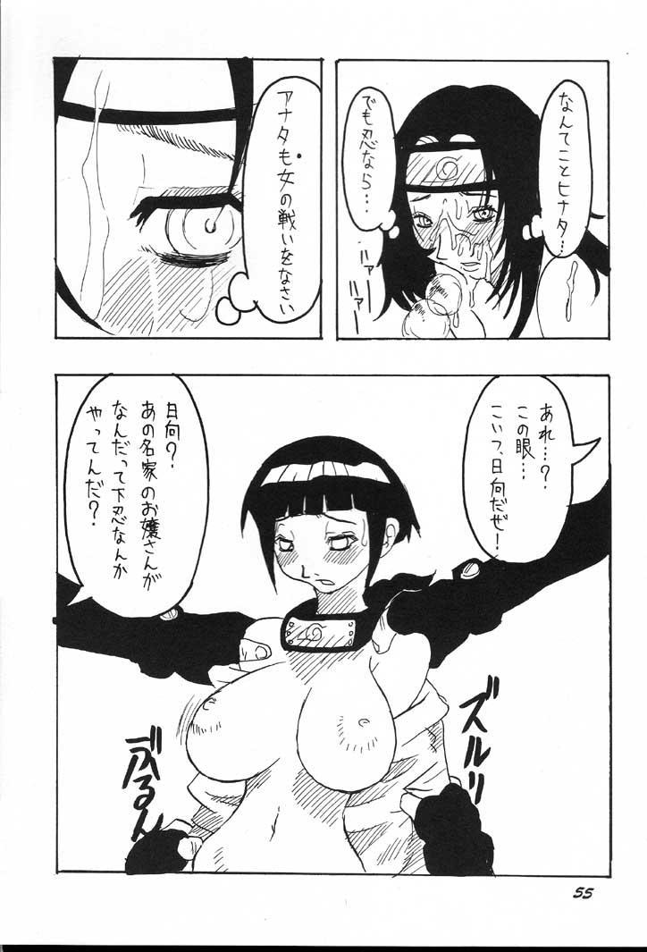 Guru Guru Inhoujou 53