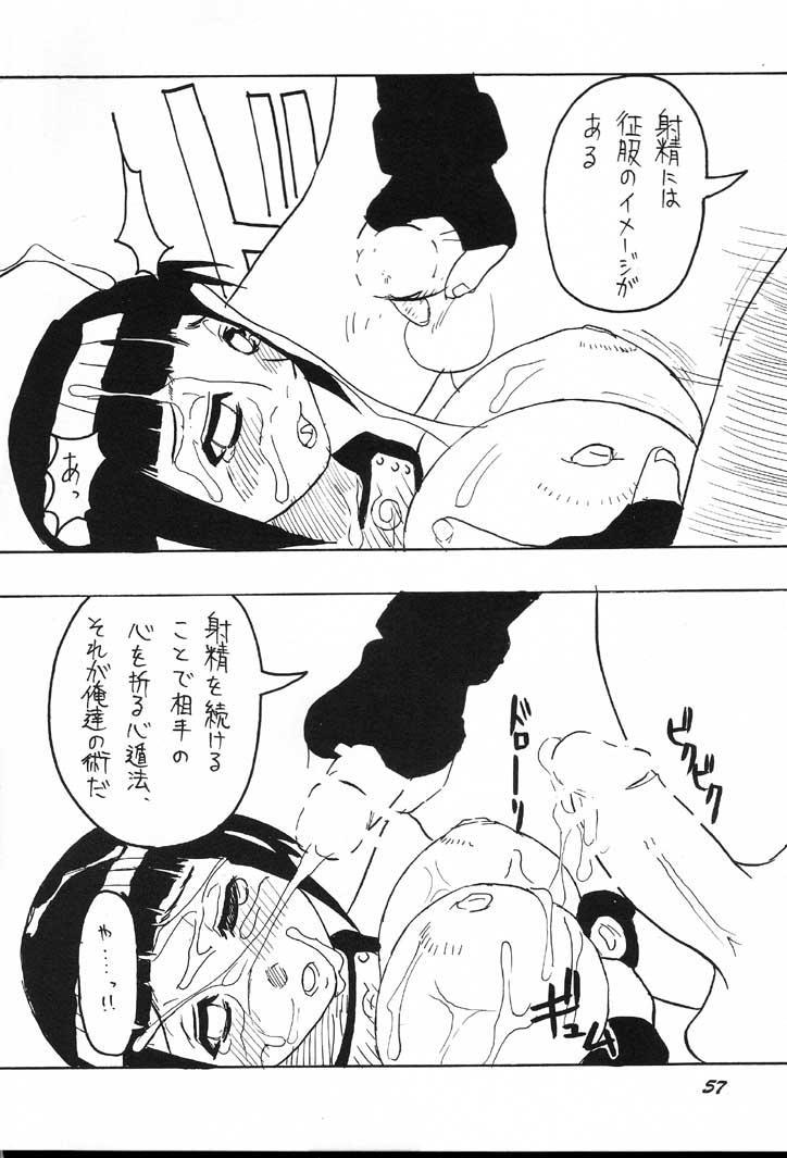 Guru Guru Inhoujou 55
