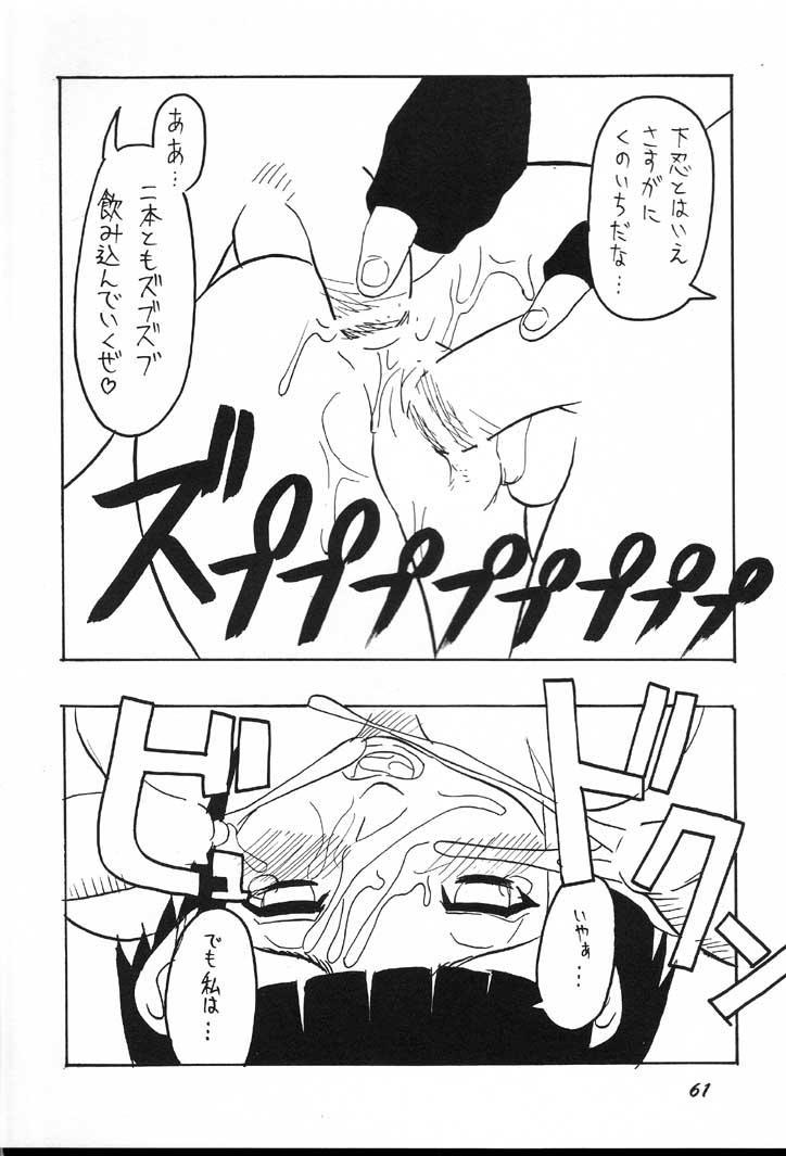 Guru Guru Inhoujou 59