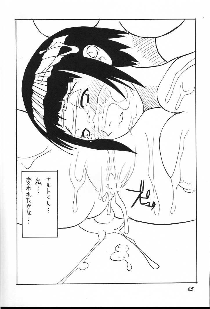 Guru Guru Inhoujou 63
