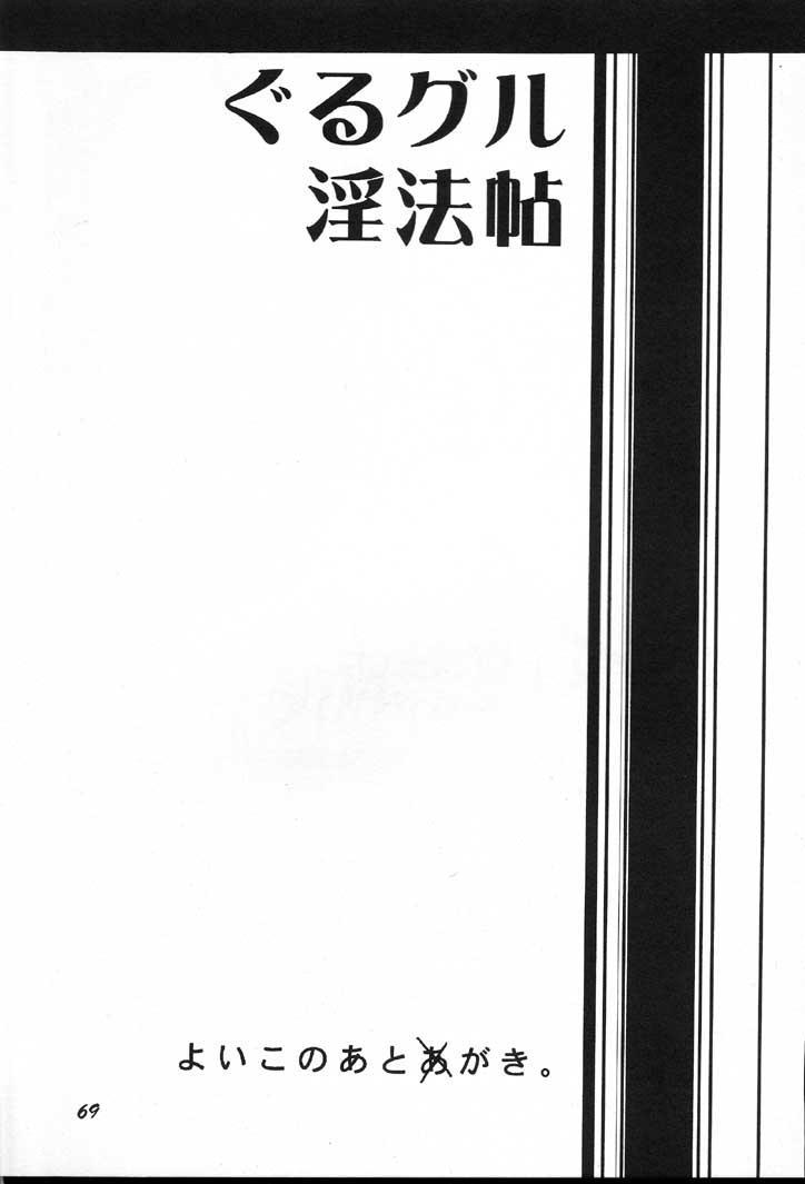 Guru Guru Inhoujou 67