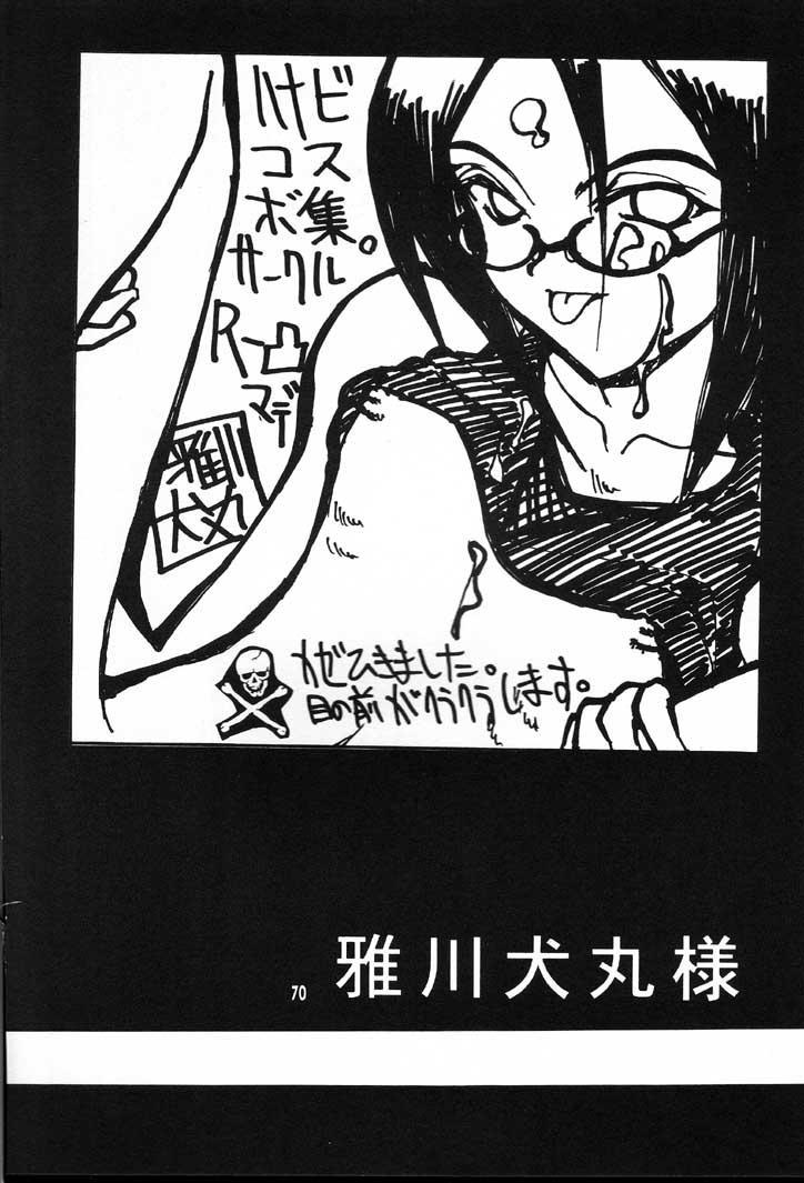 Guru Guru Inhoujou 68