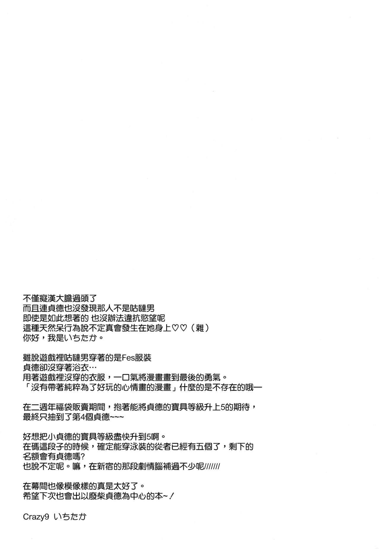 (C92) [Crazy9 (Ichitaka)] C9-30 Jeanne Alter-chan to Natsumatsuri (Fate/Grand Order) [Chinese] [空気系☆漢化] 26